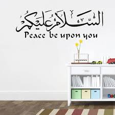 Peace Be Upon You Wall Stickers Islamic Character Muslim Quotes Arabic Salute Wall Decal Removable Diy Living Room Home Decor Wall Stickers Aliexpress