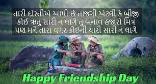 friendship day quotes to wish your best friend
