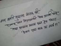 marathi thoughts life quotes relationship quotes personal quotes
