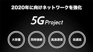 「5G ソフトバンク」の画像検索結果