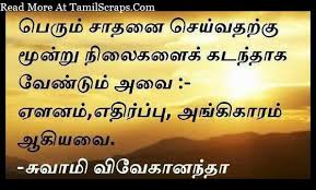 swami vivekananda quotes and sayings in tamil pictures