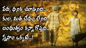 true friendship telugu quotes