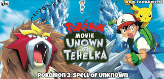 Pokemon Movie Download posted by Ethan Walker