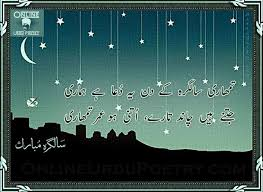 happy birthday wishes poetry quotes sms onlineurdupoetry