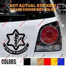 Idf Israel Defense Forces Israeli Military Army Car Decal Sticker Ebay