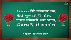 happy teachers day wishes images pics photos