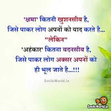 ego quotes in hindi smileworld