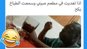اكثر صور ميمز مضحكة ميمز مصري 2020 3 Youtube