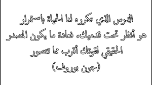 حكم ومقولات مأثورة عن الحياة ونصائح جميلة ومؤثرة Arabic