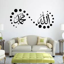 Vova Islamic Muslim Art Calligraphy Mural Removable Wall Sticker Vinyl Decal Decor