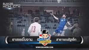 ไฮไลท์ฟุตบอล ทีมชาติ ฟุตบอลโลก รอบคัดเลือก เมื่อคืน ทุกคู่ ล่าสุด - BUAKSIB