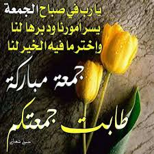 أيام وليالي صباح الخير جمعه مباركه عليكم Facebook