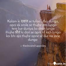 shivanshu pandey theshivanshupandey quotes yourquote