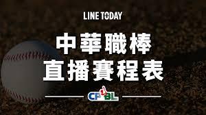 LINE TODAY 本週中華職棒直播賽程表