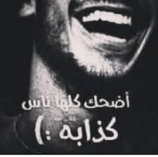 صور وكلام حزين عن وجع الحب Posts Facebook