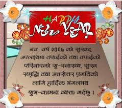 nava barsha ko subhakamana new year greetings sujen man maharjan