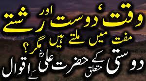 hazrat ali quotes in urdu about friendship part hazrat ali