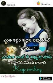 smile whatsapp స్టేటస్ whatsapp status telugu sharechat