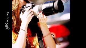صور بنات وشباب ماسكين كاميرا صوره لقناتك في اليوتيوب او الفيس بوك