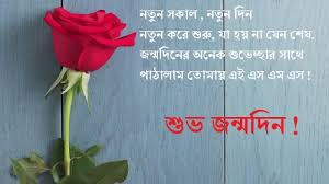 bangla birthday sms happy wishes bengali language kobita images
