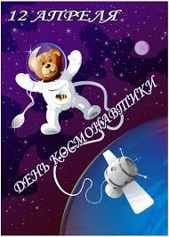 День космонавтики – Праздник сегодня, Стихи и поздравления ...