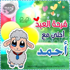 فرحك  العيد اجمل مع احمد منشن لأحمد | Facebook