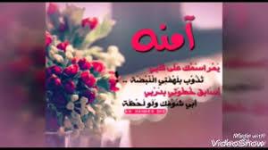 أجمل صور واغنية على اسم امنة اهداءا إلى امونة Youtube