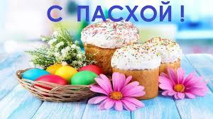 Пасха 2020 Красивое поздравление с Пасхой Христос Воскрес #Открытки  #Картинки #Видео - YouTube