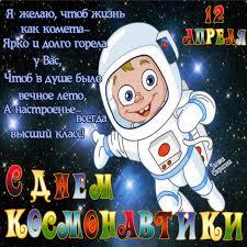 Открытки с Днем космонавтики, картинки, поздравления - Скачать ...