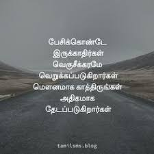 motivational quotes in tamil pictures