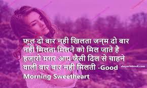 royal good morning es in hindi with