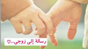 خلفيات عن الزوج صور ف حب الزوج المميز
