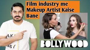 film industry me makeup artist kaise