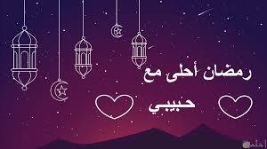 صور رمضان احلي مع حبيبي و أروع التصميمات الرمضانية