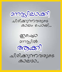 fresh sad family quotes in malayalam quotes