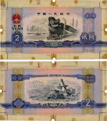 1975 2 yuan proof note from china