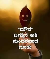 kannada feelings msg home facebook