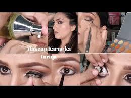 makeup karne ka tariqa step by step