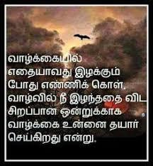 sad quotes about life tamil squidhomebiz