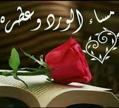 قصيدة مساء الخير حبيبي اجعل مسائهم معطر باجمل الكلام اثارة مثيرة