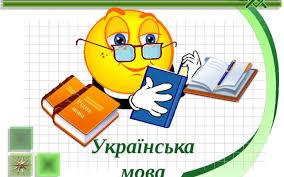 Українська мова та література: чи готовий ти скласти ЗНО?