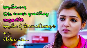best love quotes in tamil dp images for whatsapp