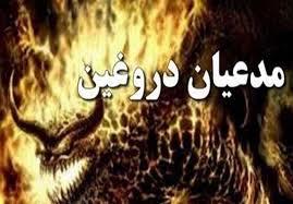 فتنهای که در عصر امام کاظم(ع) قلبهای مردم را به لرزه در آورد ...