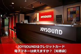JOYSOUND(直営店)はクレジットカード・電子マネーは使えますか ...