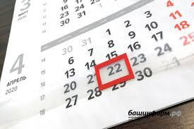 В качестве даты проведения голосования по Конституции обсуждается ...