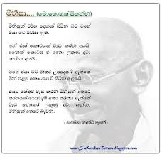 sinhala quotes collection of inspiring quotes sayings images