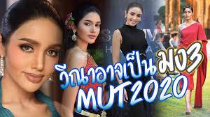 วีณา ปวีณา ซิงค์ จะมาประกวด miss universe thailand 2020 - YouTube