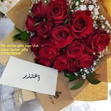 مجموعة باقات ورد فخمة باللون الأحمر هدايا سومر Sumer Gifts Facebook