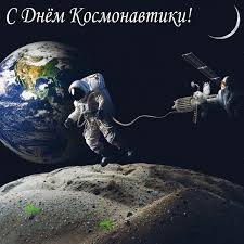 Открытки, картинки на День Космонавтики. 12 апреля День ...