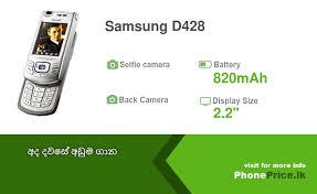 Samsung D428 Price in Sri Lanka August ...
